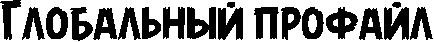 Глобальный профайл шрифт AB