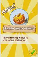Золотая свинья-копилка