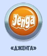 Jenga (ABGo, Icon)