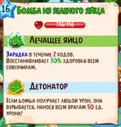 Способности бомбы из зелёного яйца