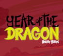Year of the Dragon (short movie)
