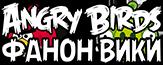 Angry Birds Фанон Вики