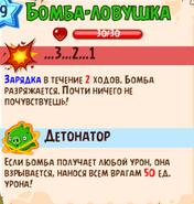 Бомба-Ловушка