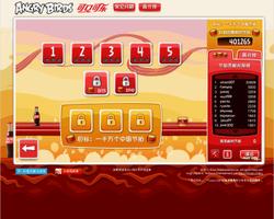 Coca-Cola Levels Screen