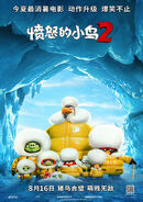 The Angry Birds Movie 2 Chinese Poster 2