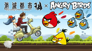 AngryBirds X AFTERLOST Collab Image6