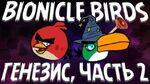 Bionicle Birds — Генезис, часть 2 + дополнительные сцены (s1e02-05)