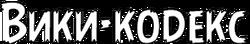 Вики-кодекс логотип