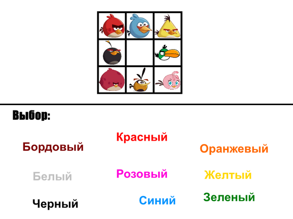 Головоломка1