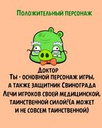 ДокторМафка