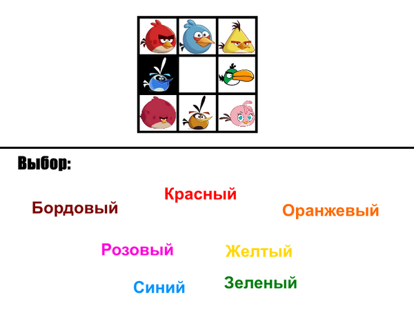 Головоломка5