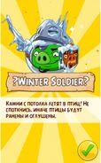Зимний солдат-4