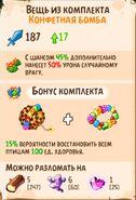 Описание конфетной бомбы