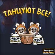 Эвоки плакат
