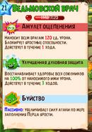Способности Ведьмовского врача в Плавучем Свинодоме