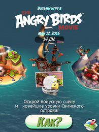 Angry Birds Action (Бонусная локация)
