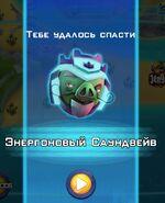 Энергооновый Саундвейв-4