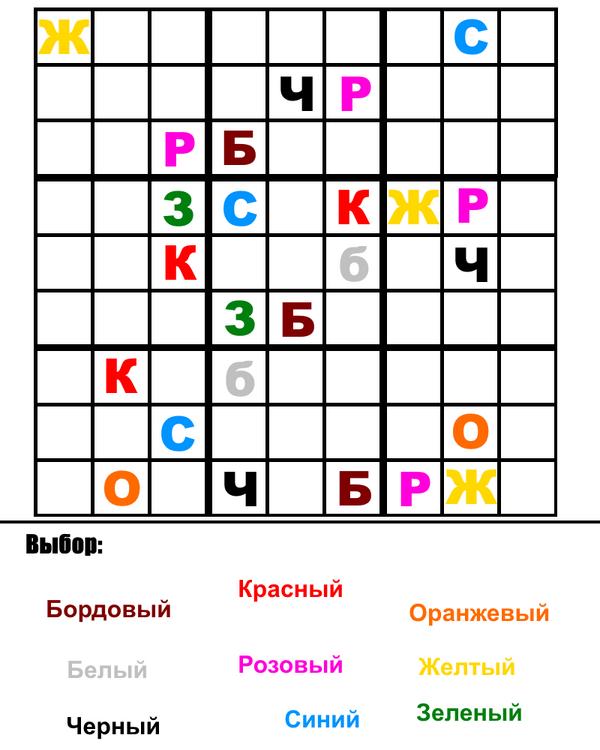 Головоломка2