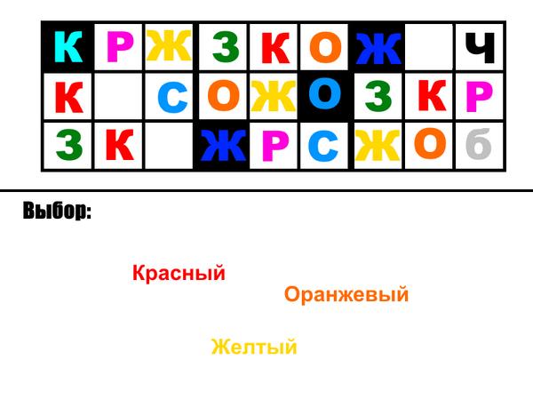 Головоломка6