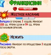Франкенсвин2