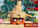 앵그리 버드 2: 독수리 왕국의 침공/갤러리/한국어