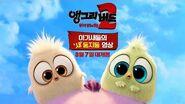 (우리말 버전) 앵그리 버드 2 독수리 왕국의 침공 아기새들의 '새'둥지둥 영상