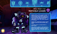 Energon Shockwave Description