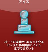 Ice JP