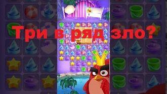 Как angry birds скатилась. История серии игр angry birds.