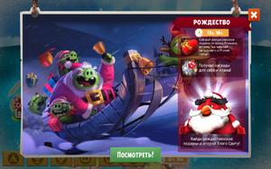 Angry Birds Evolution Рождество