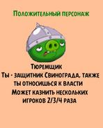 ТюремщикМафка