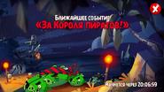 Реклама первого события