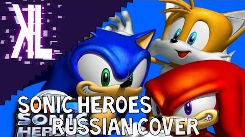 Sonic Heroes - Russian Cover