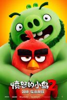 The Angry Birds Movie 2 Chinese Poster