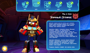 Epic Optimus Description