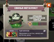 Свинья металлист способности