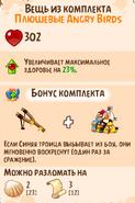 Описание Плюшевые Angry Birds