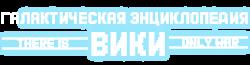 ССВ Wiki