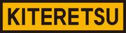 Credit KITERETSU logo