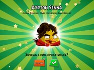 Айртон Сенна-1