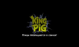 Кингпиг