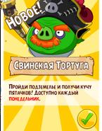 Тортуга, объявление