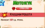 Мотожук-2