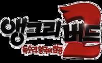 독수리 왕국의 침공 한글 로고