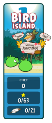 Bird Island logo