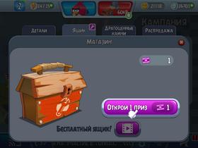ABGo Update (Ящик)-2