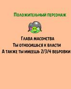 ГлаваМасонов