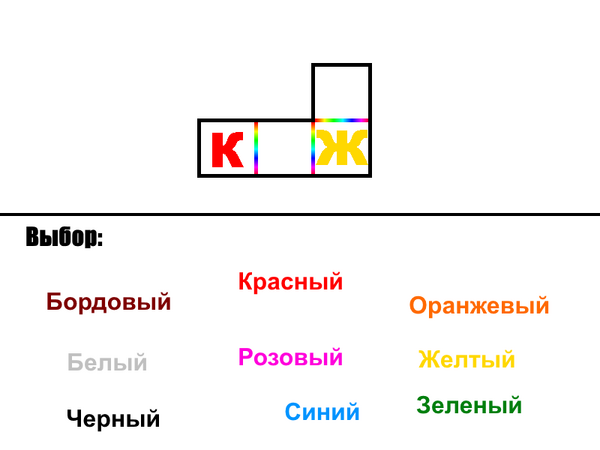 Головоломка3