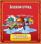 Боевой отряд на календаре