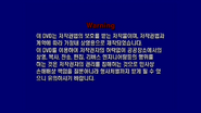 Sony Pictures FBI Warning DVD WS Korean
